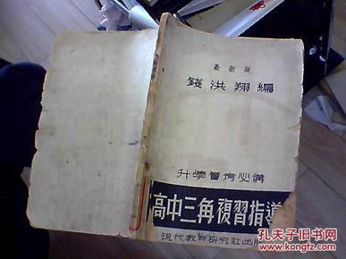 高中三角复习指导(升学考试必读)【民国旧书】