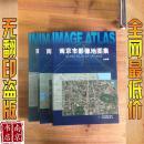 南京市影像地图集 主城篇、六合篇、江宁篇 三本合售