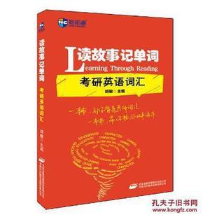 9787500139935 读故事记单词考研英语词汇_