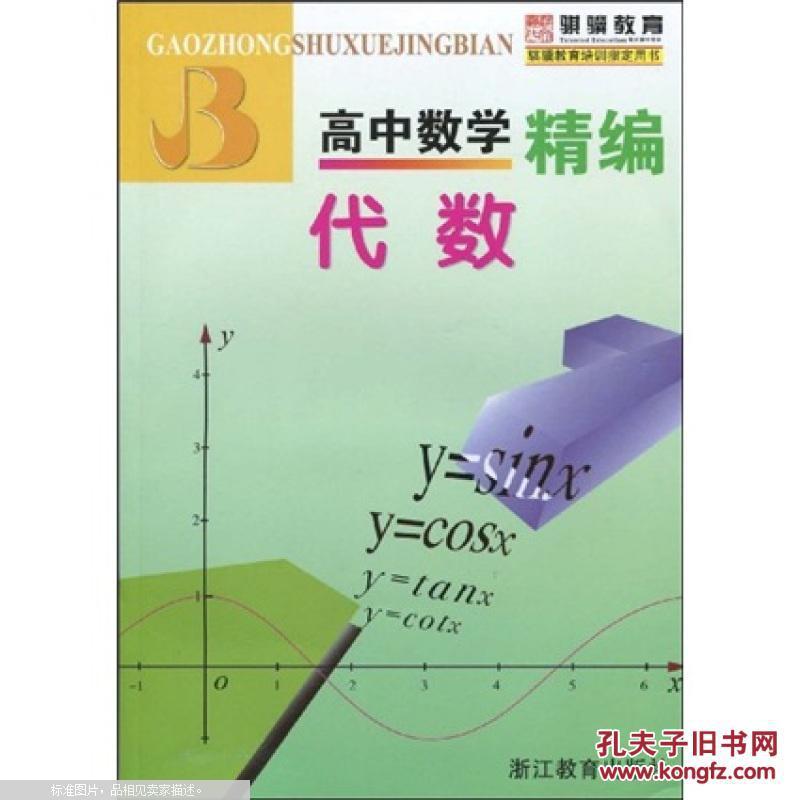 【图】价格代数排名:高中_高中:12.002017河南省数学精编图片