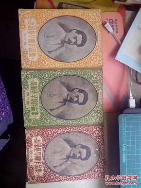 高尔基早期作品集 第一、二、三集 (中俄文对照)·