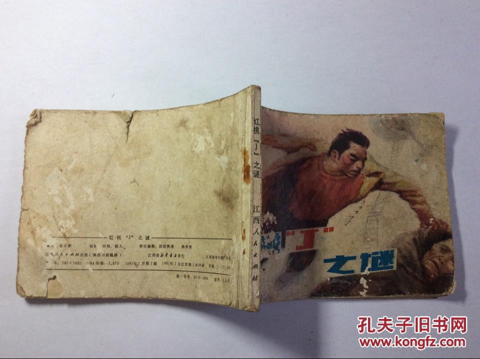 红桃j之谜 印23300册