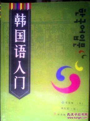 韩国语入门