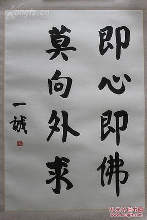 保真江西省佛教协会会长,中国佛教协会副会长 一诚 书法图片