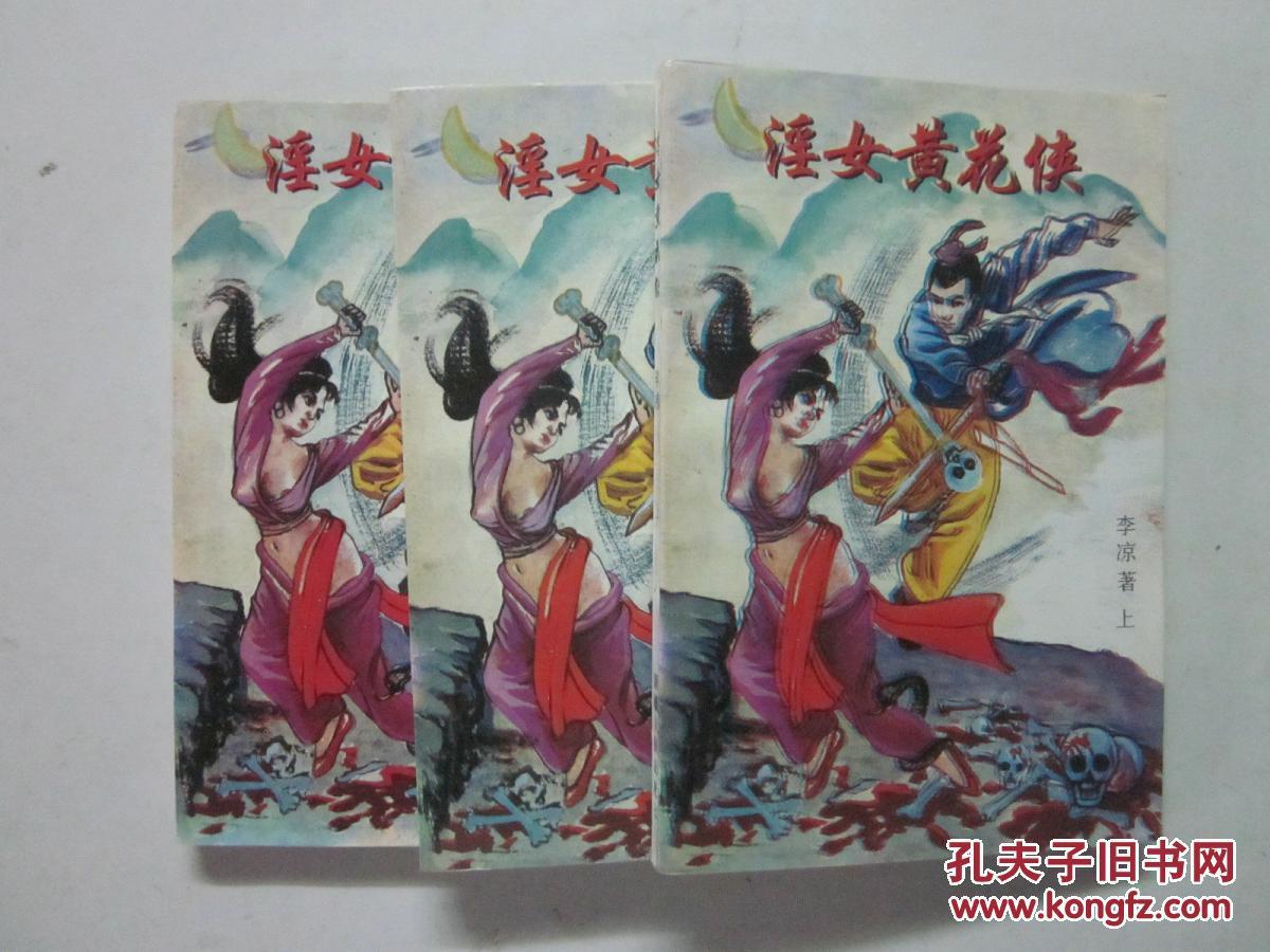 洋淫女性爱_淫女黄花侠(3册全)1996年1版1印