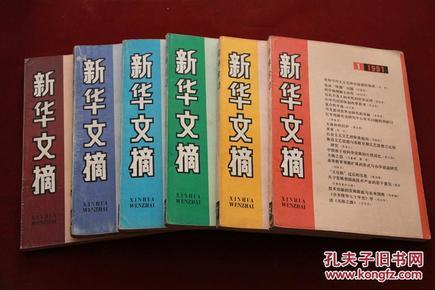 新华文摘  1991年1-6期