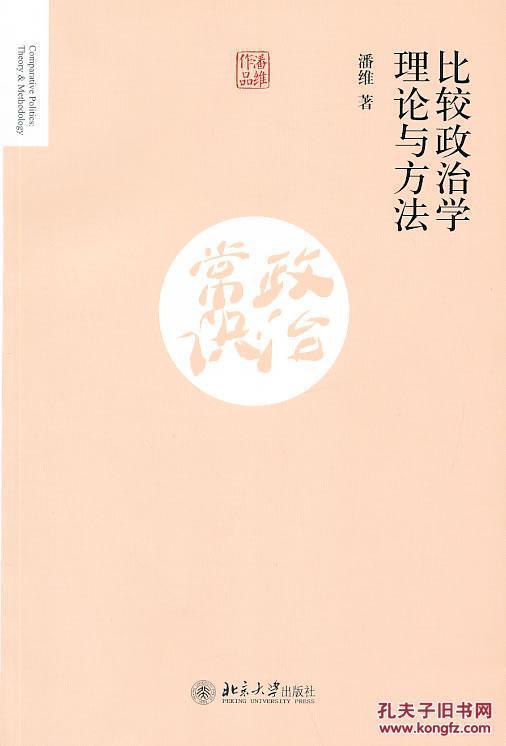 比较政治学理论与方法学校高中名录重庆图片