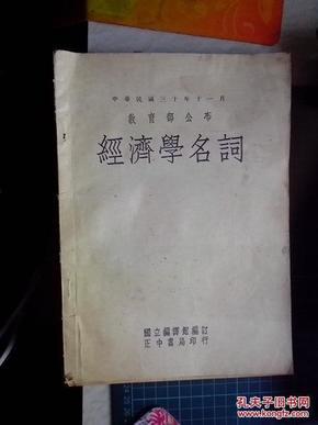 经济学名词 (中华民国三十年十一月教育部公告