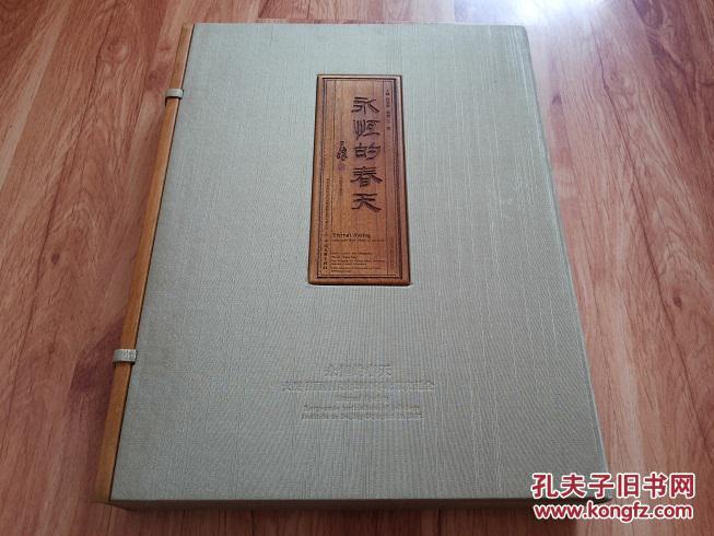 孙其峰等129位书画家的精品力作】布面实木组合精装,作品精美包装高端图片