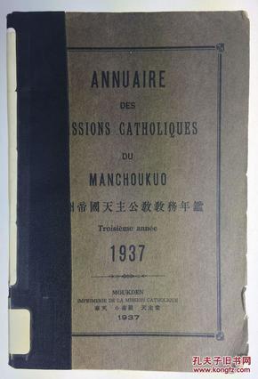 1937年《满洲帝国天主公教教务年鉴》/ 珍贵资料与照片/Annuaire des Missions Catholiques du Manchoukuo