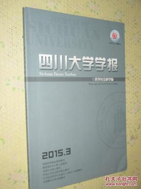 四川大学学报   2015年第3期    哲学社会科学版