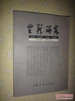 古籍研究  2005年卷下  安徽大学出版社