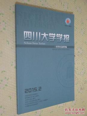 四川大学学报   2015年第2期      哲学社会科学版