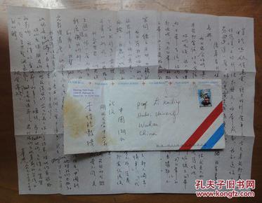 著名华文作家聂华苓信札大16开2页带封---仅作展示请勿下单