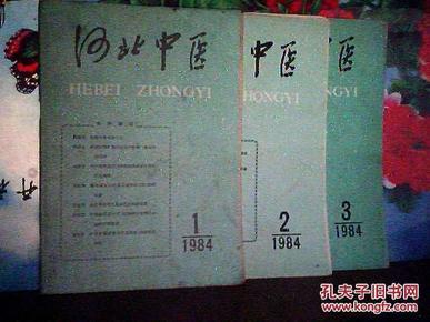 河北中医1984年01-03图片