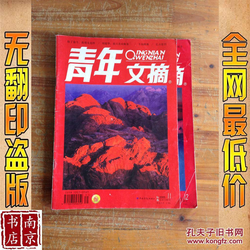 青年文摘红版_青年文摘 红版 2005 11 12