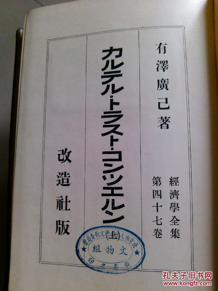 学家美浓部亮吉,有泽广己著:世界经济,日本经济(第四十七卷上下两册)