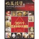 收藏投资导刊2011年1上、7下、9上.总15、27、30.3册合售