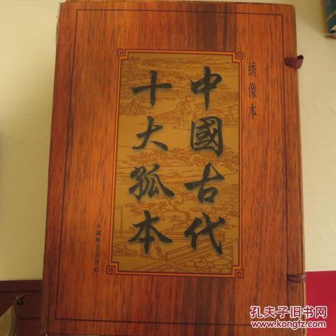 中国古代十大孤本(线装书全10册)图片