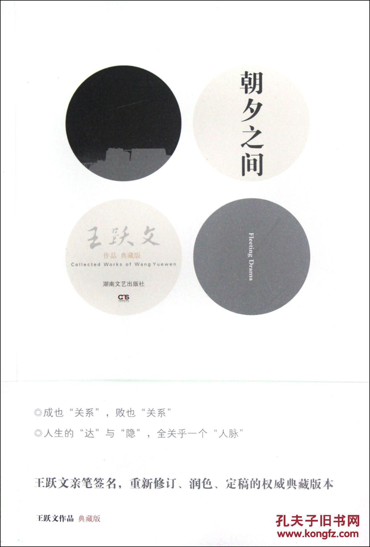 王跃文作品_[全新正版]朝夕之间(王跃文作品典藏版)/王跃文118