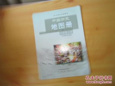 义务教育 中国历史地图册 八年级 上册图片