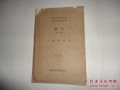 国立中央研究院社会科学研究所丛刊第六种:中国厘金史(下册)