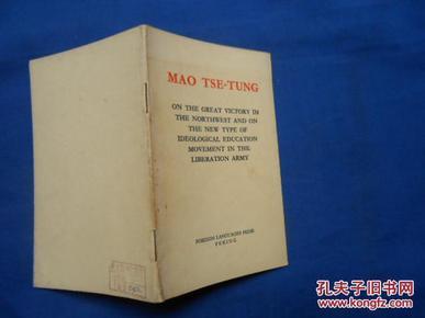 毛泽东评西北大捷兼论解放军的新式整军运动(英文版)
