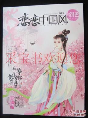火花-戀戀中國風-錦色-梅見號2015年2期圖片