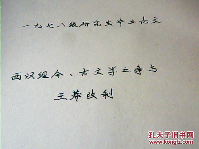 【图】1981年毕业研究生论文【历史系古文学之争与王