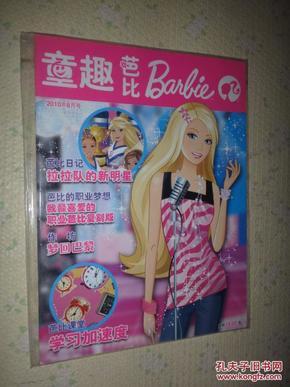 童趣芭比  2010年8月号
