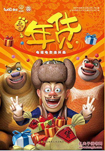 熊出没之电影电视电影连环画黄人年货动画图片