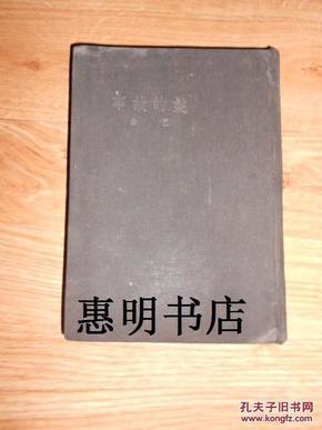 发的故事[36开精装 竖版繁体](民国旧书)