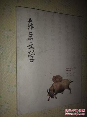 东京文学   2014年1月上旬刊