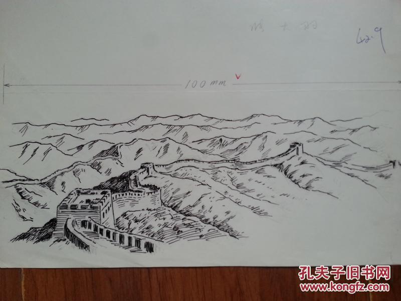 图书装帧家~张大羽~手绘钢笔画稿——长城,颐和园,故宫3张 插图连环画