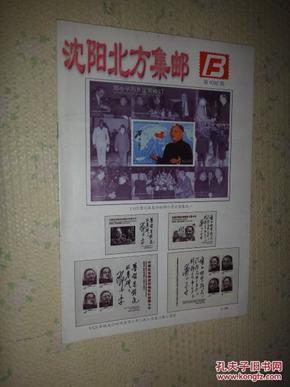 沈阳北方集邮    1997年5月出刊