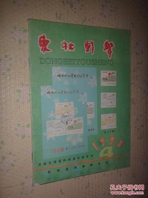 东北集邮   1993年第4期      首届全国巡回拍卖目录专号