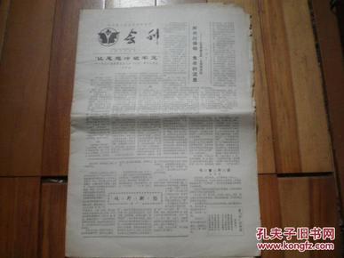 江西第二届玉茗花戏剧节会刊