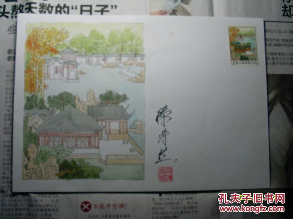 【图】孙传哲苏州园林手绘封2