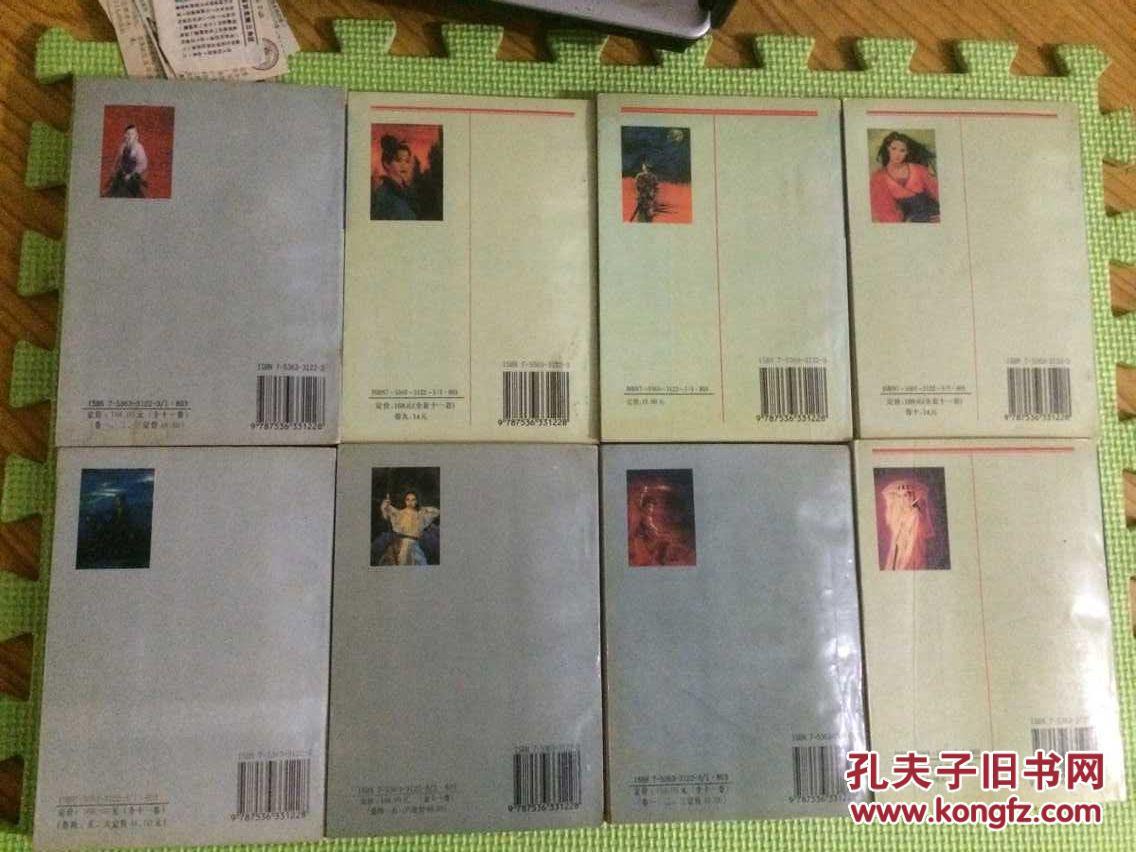 黄易异侠系列:【覆雨翻云1-11卷+前传】共12本全合售