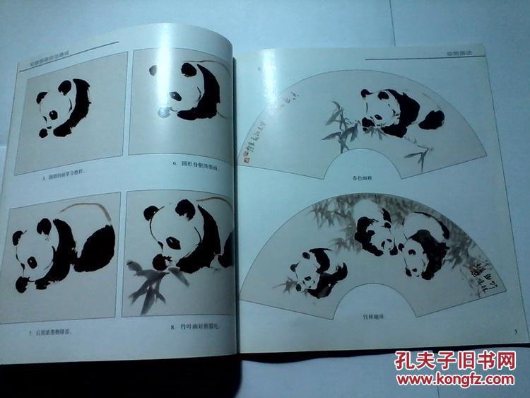 写意国画技法速成 动物图本 怎样画猫 松鼠 小熊猫 猩猩 狗猴子 老虎图片