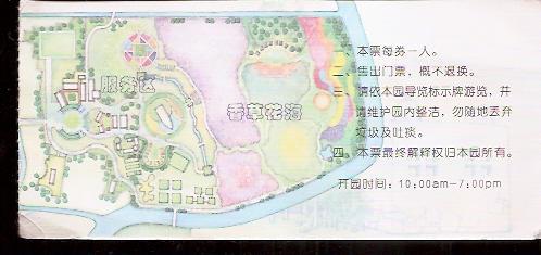 浪漫香草七彩生活.寻梦园门票.120元版.上海市青浦区朱家角镇沈巷
