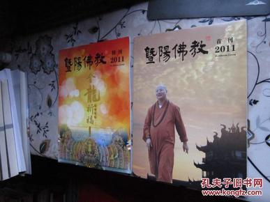 暨阳佛教 2011年首刊   创刊号 +《2011特刊》     【江阴】    D、1