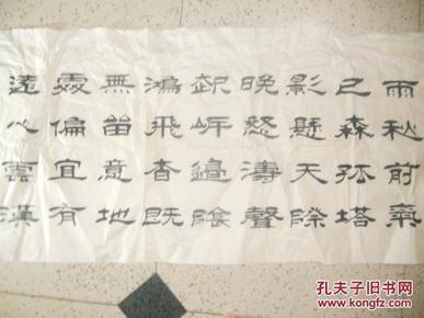 李富春书法 七律诗一首