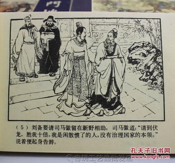 三国演义小人书连环画 全套48册图片