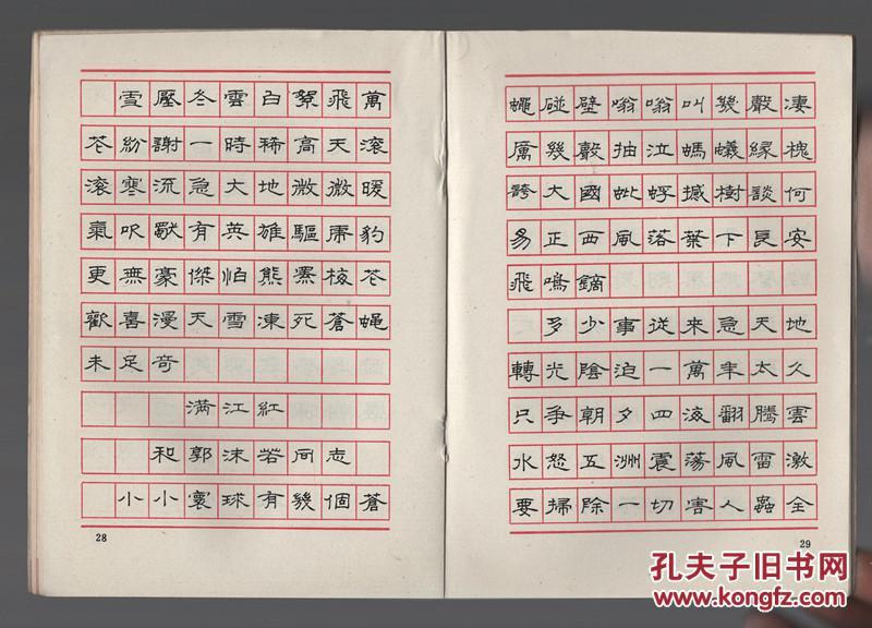 1990年《钢笔隶书字帖》图片