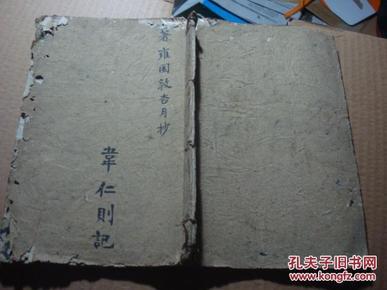 著    雍困敦杏月抄       x仁则记【手抄58页】估计4.50年代的   Q02架