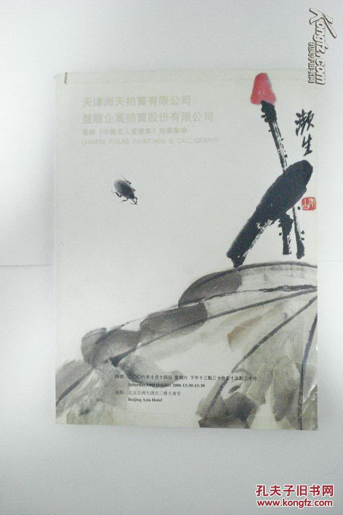 中国名人书画集图片
