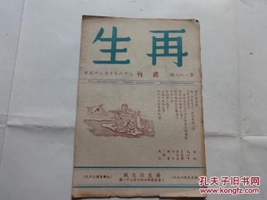 民国36年版《再生》周刊第187期(有介绍苏中解放区的文章)