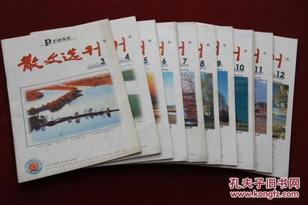 散文选刊  2002年3-12期