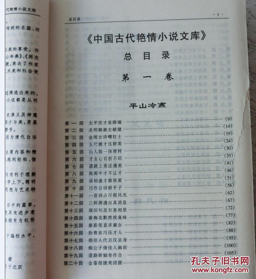 中国古代艳情小说文库(全4卷 16开 精装 仅3000册 1版